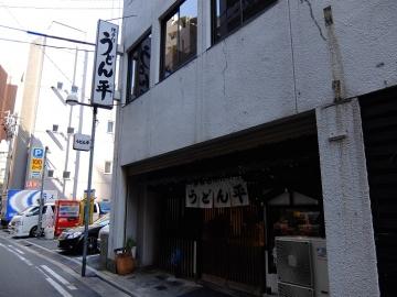 うどん平店7
