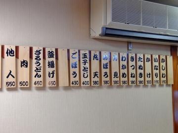 うどん平店6