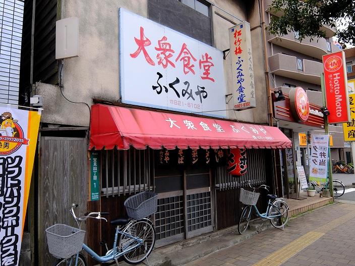 ふくみや食堂店1