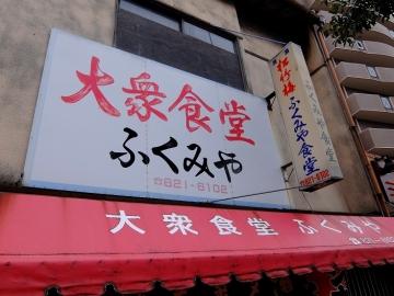 ふくみや食堂店2