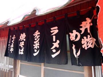 ふくみや食堂店3