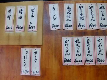 ふくみや食堂店5