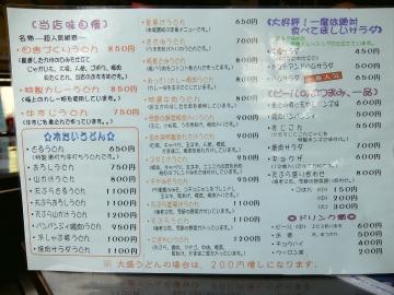 国太郎店2