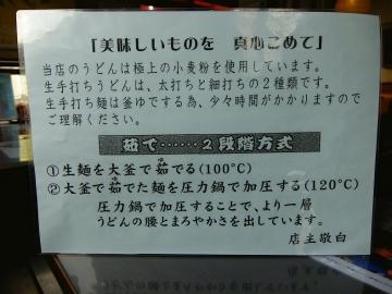 国太郎店3