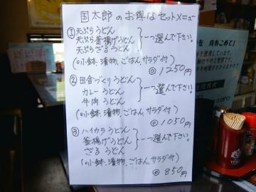 国太郎店4