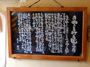 国太郎店5