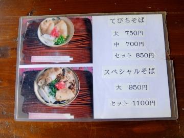 百美メニュー4