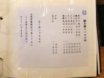 雲優庵メニュー3