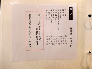 雲優庵メニュー4
