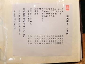 雲優庵メニュー5