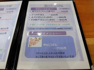 中村屋メニュー2