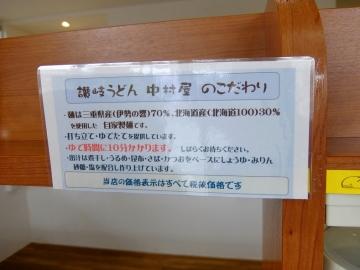 中村屋メニュー4