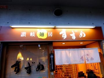 すずめ店8