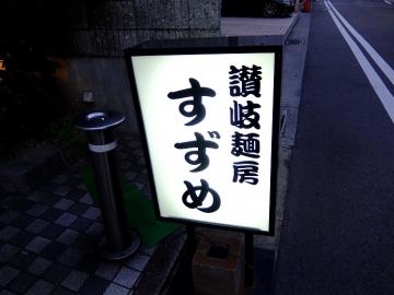 すずめ店9