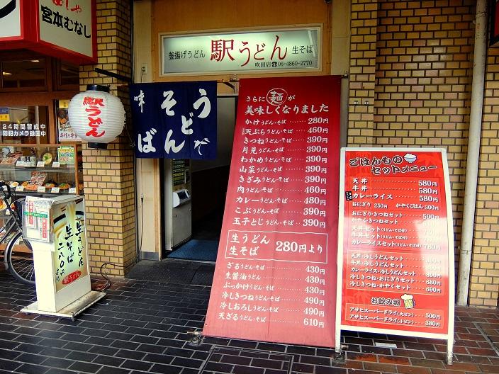 吹田駅そば6