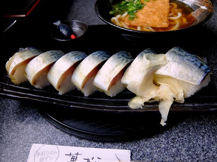 萬松鯖寿司2