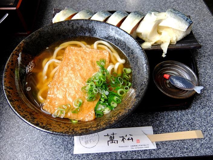 萬松鯖寿司4