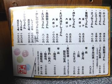 萬松鯖寿司6