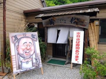 萬松鯖寿司7