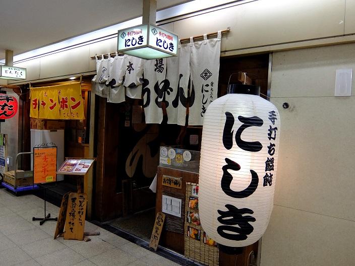 にしき店1
