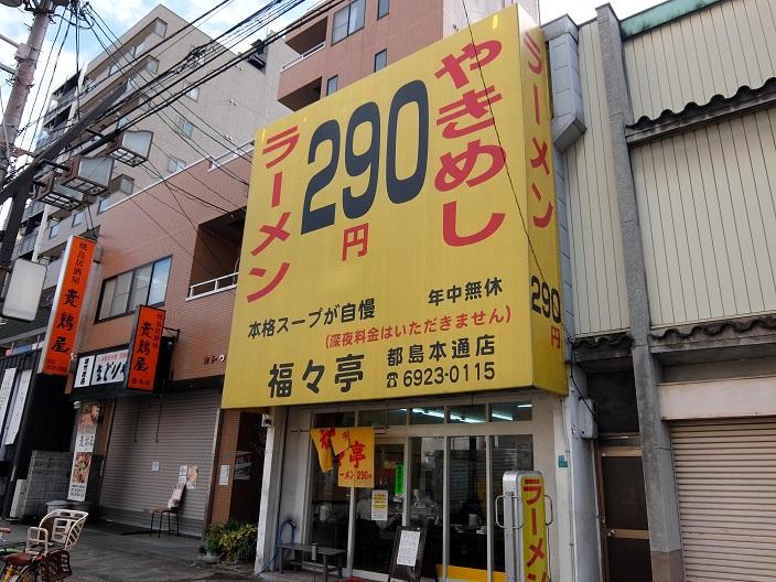 福々亭味噌焼き飯5
