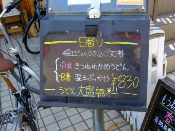 山善メニュー7