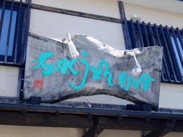 野々傘店2