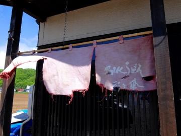 野々傘店6