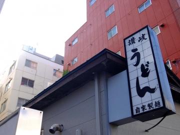 おか田店3