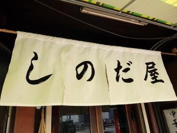 篠田屋中華そば10