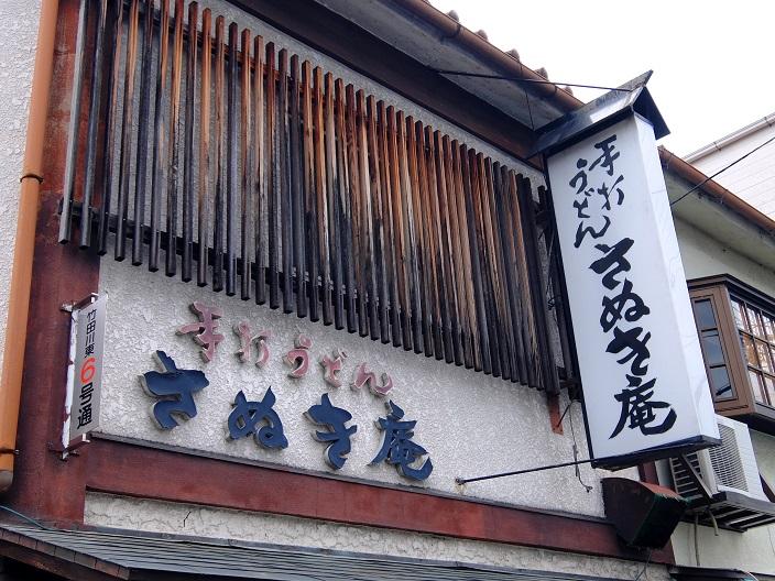 さぬき庵店3