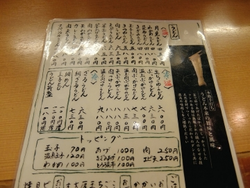 喜八ざる11