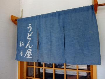 うどん屋 柏本店3