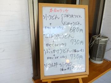 うどん屋 柏本店メニュー4