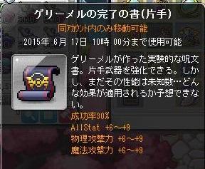 Maple150531_143404.jpg