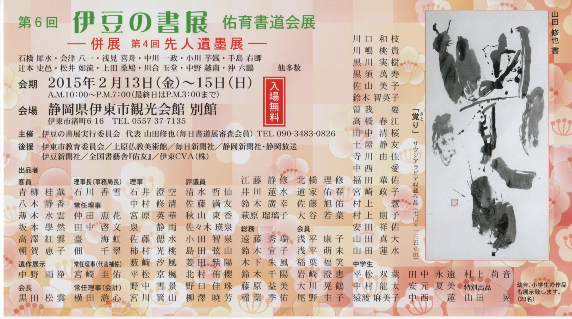 伊豆の書展