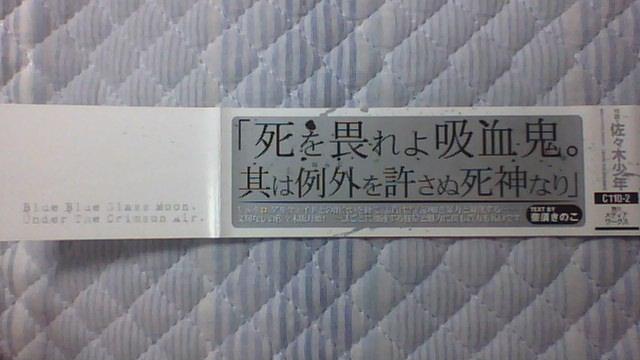 真月譚 月姫 2巻 帯A