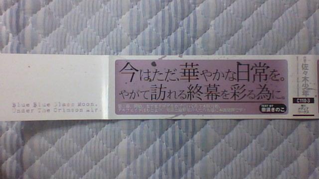 真月譚 月姫 3巻 帯A