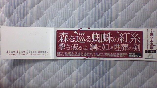 真月譚 月姫 4巻 帯B