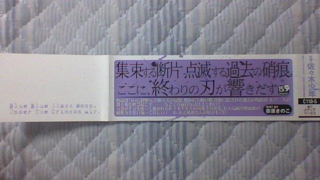 真月譚 月姫 5巻 帯A