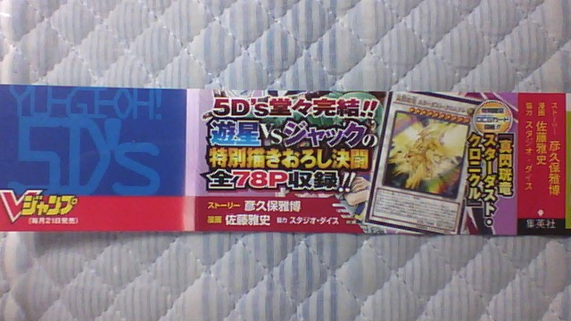 遊戯王5D's 9巻 帯A