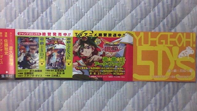 遊戯王5D's 9巻 帯B