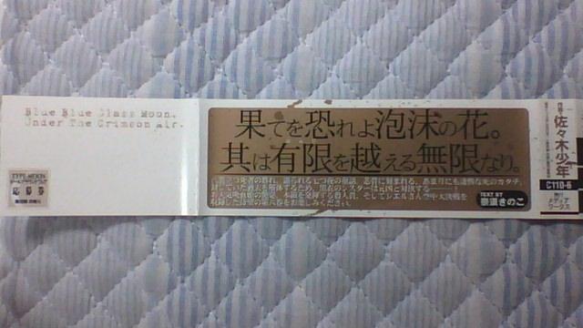 真月譚 月姫 6巻 帯A