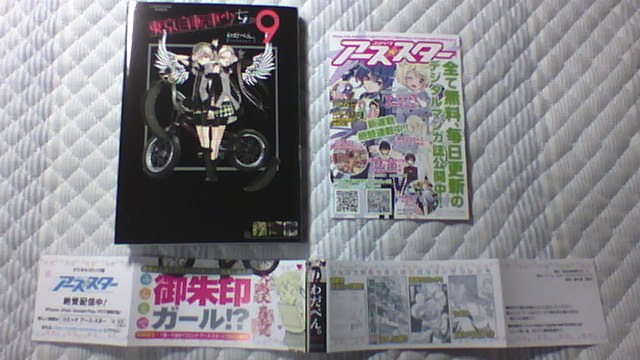 東京自転車少女 9巻