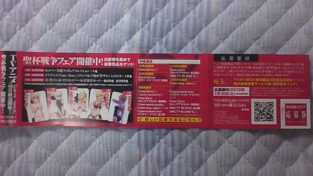 フェイト/エクストラ 1巻 帯B