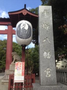 hiratsuka_chouchin.jpg