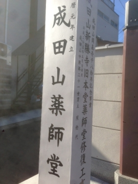 naritasan_yakusidou_kanban.jpg