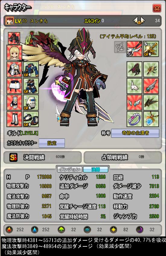 0110BH決闘ステ