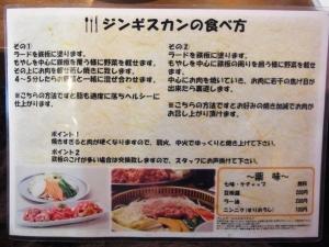 ジンギスカンビヤホールライオン 新宿店 RIMG7595