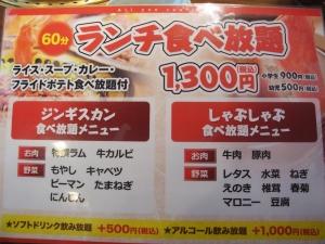 ジンギスカンビヤホールライオン 新宿店 RIMG7593